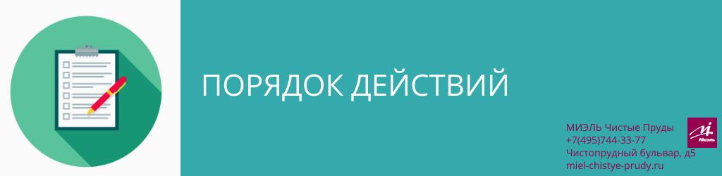 Порядок действий. Агентство Миэль Чистые пруды, Москва, Чистопрудный бульвар, 5. Звоните 84957443377