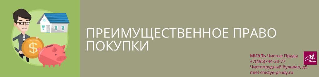 Преимущественное право покупки. Агентство Миэль Чистые пруды, Москва, Чистопрудный бульвар, 5. Звоните 84957443377