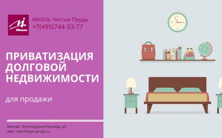 Приватизация долговой недвижимости для продажи. Агентство Миэль Чистые пруды, Москва, Чистопрудный бульвар, 5. Звоните 84957443377