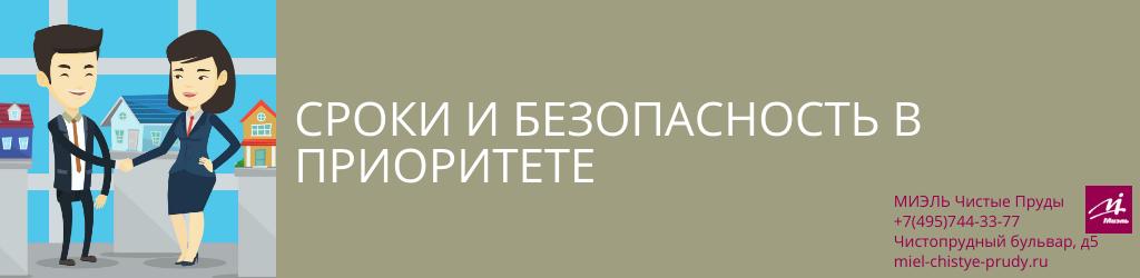 Сроки и безопасность в приоритете. Агентство Миэль Чистые пруды, Москва, Чистопрудный бульвар, 5. Звоните 84957443377