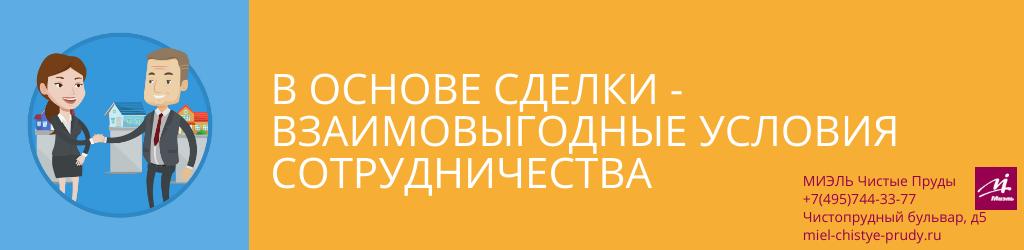 В основе сделки — взаимовыгодные условия сотрудничества. Агентство Миэль Чистые пруды, Москва, Чистопрудный бульвар, 5. Звоните 84957443377
