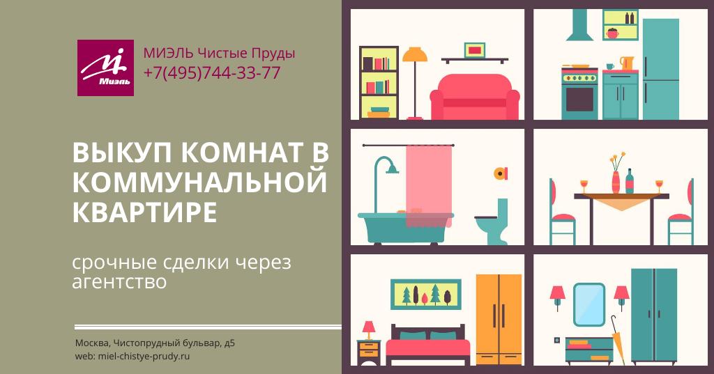 Выкуп комнат в коммунальной квартире — срочные сделки через агентство. Агентство Миэль Чистые пруды, Москва, Чистопрудный бульвар, 5. Звоните 84957443377