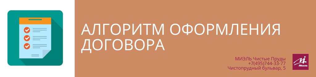 Алгоритм оформления договора. Агентство Миэль Чистые пруды, Москва, Чистопрудный бульвар, 5. Звоните 84957443377