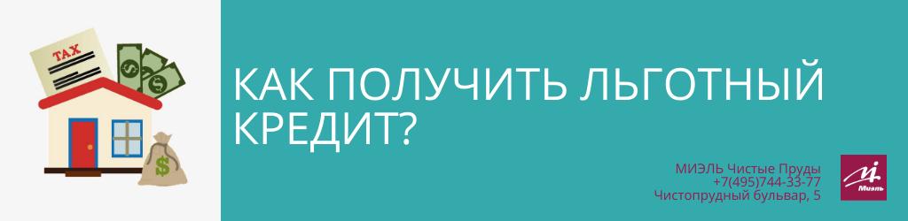 Как получить льготный кредит? Агентство Миэль Чистые пруды, Москва, Чистопрудный бульвар, 5. Звоните 84957443377