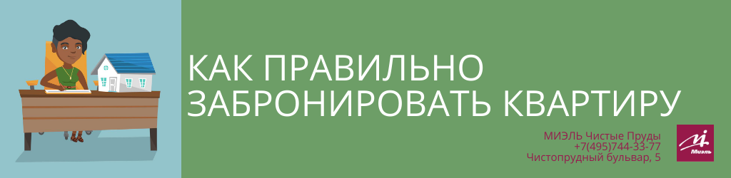 Как правильно забронировать квартиру. Агентство Миэль Чистые пруды, Москва, Чистопрудный бульвар, 5. Звоните 84957443377
