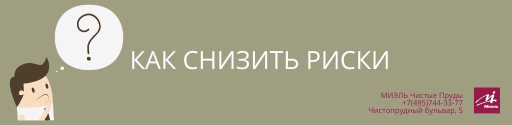 Как снизить риски. Агентство Миэль Чистые пруды, Москва, Чистопрудный бульвар, 5. Звоните 84957443377