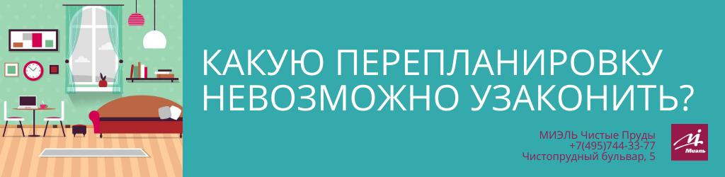 Какую перепланировку невозможно узаконить? Агентство Миэль Чистые пруды, Москва, Чистопрудный бульвар, 5. Звоните 84957443377