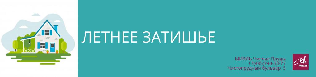 Летнее затишье. Агентство Миэль Чистые пруды, Москва, Чистопрудный бульвар, 5. Звоните 84957443377