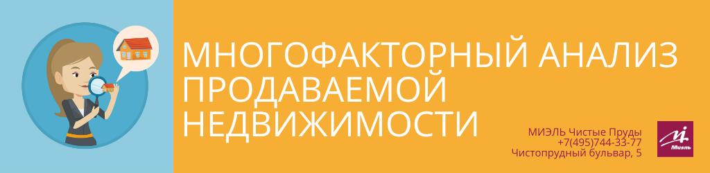 Многофакторный анализ продаваемой недвижимости. Агентство Миэль Чистые пруды, Москва, Чистопрудный бульвар, 5. Звоните 84957443377
