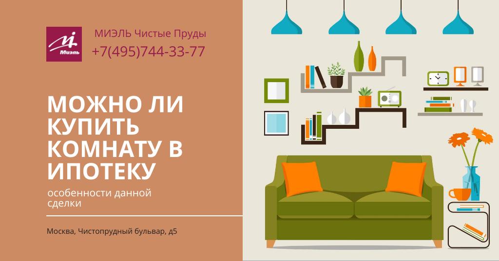 Можно ли купить комнату в ипотеку: особенности данной сделки.