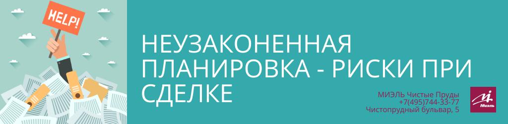 Неузаконенная перепланировка – риски при сделке. Агентство Миэль Чистые пруды, Москва, Чистопрудный бульвар, 5. Звоните 84957443377