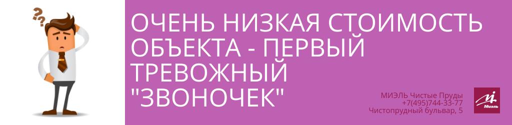 Очень низкая стоимость объекта — первый тревожный «звоночек». Агентство Миэль Чистые пруды, Москва, Чистопрудный бульвар, 5. Звоните 84957443377