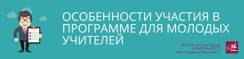 Особенности участия в программе для молодых учителей. Агентство Миэль Чистые пруды, Москва, Чистопрудный бульвар, 5. Звоните 84957443377