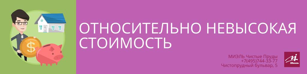 Относительно невысокая стоимость. Агентство Миэль Чистые пруды, Москва, Чистопрудный бульвар, 5. Звоните 84957443377