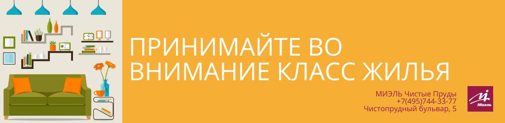 Принимайте во внимание класс жилья. Агентство Миэль Чистые пруды, Москва, Чистопрудный бульвар, 5. Звоните 84957443377