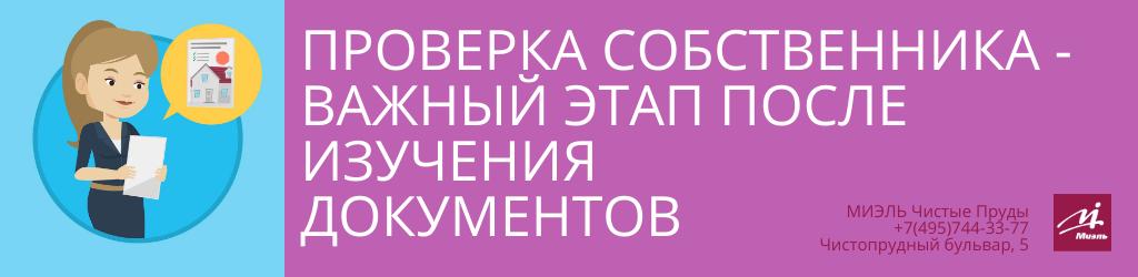 Проверка собственника — важный этап после изучения документов. Агентство Миэль Чистые пруды, Москва, Чистопрудный бульвар, 5. Звоните 84957443377