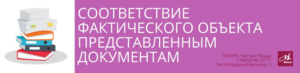 Соответствие фактического объекта представленным документам. Агентство Миэль Чистые пруды, Москва, Чистопрудный бульвар, 5. Звоните 84957443377