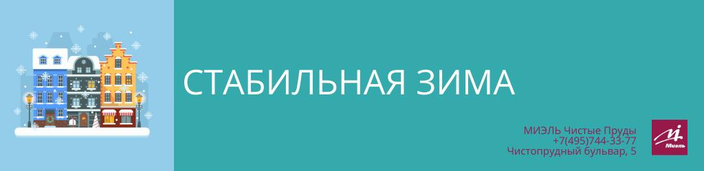 Стабильная зима. Агентство Миэль Чистые пруды, Москва, Чистопрудный бульвар, 5. Звоните 84957443377