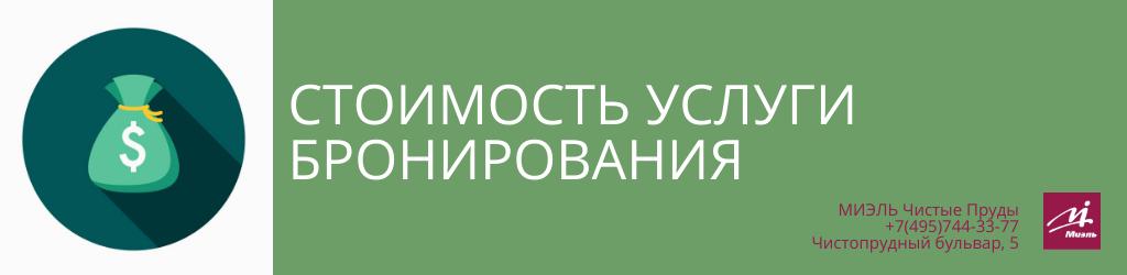 Стоимость услуги бронирования. Агентство Миэль Чистые пруды, Москва, Чистопрудный бульвар, 5. Звоните 84957443377