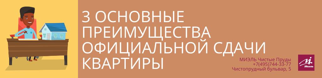 3 основные преимущества официальной сдачи квартиры. Агентство Миэль Чистые пруды, Москва, Чистопрудный бульвар, 5. Звоните 84957443377