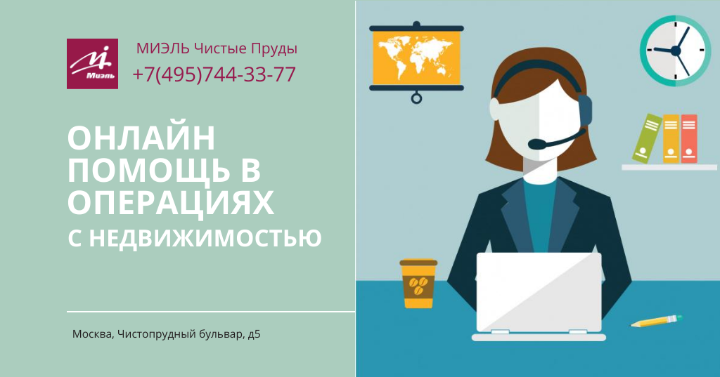 Онлайн помощь в операциях с недвижимостью. Агентство Миэль Чистые пруды, Москва, Чистопрудный бульвар, 5. Звоните 84957443377