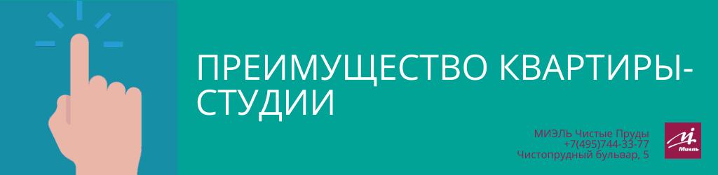 Преимущество квартиры-студии. Агентство Миэль Чистые пруды, Москва, Чистопрудный бульвар, 5. Звоните 84957443377