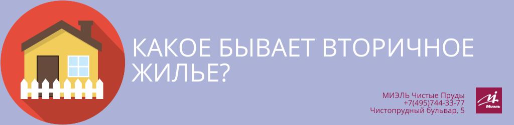 Какое бывает вторичное жилье?. Агентство Миэль Чистые пруды, Москва, Чистопрудный бульвар, 5. Звоните 84957443377