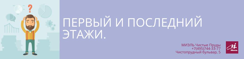 Первый и последний этажи. Агентство Миэль Чистые пруды, Москва, Чистопрудный бульвар, 5. Звоните 84957443377