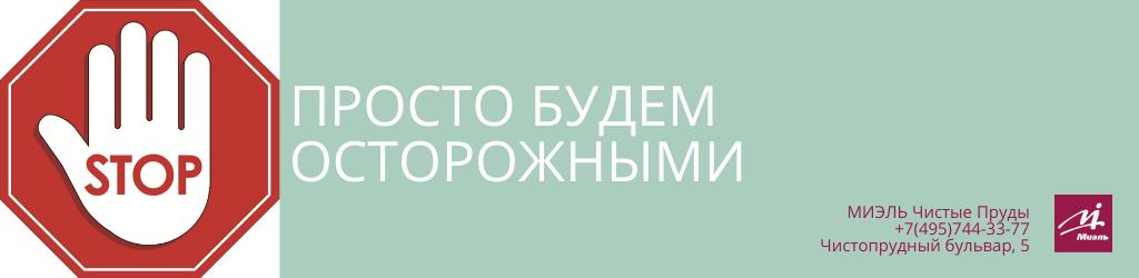 Просто будем осторожными. Агентство Миэль Чистые пруды, Москва, Чистопрудный бульвар, 5. Звоните 84957443377