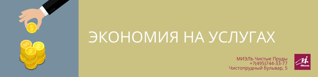 Экономия на услугах. Агентство Миэль Чистые пруды, Москва, Чистопрудный бульвар, 5. Звоните 84957443377
