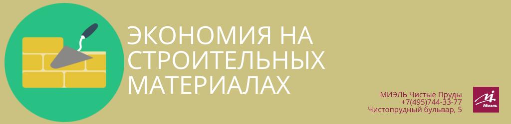 Экономия на строительных материалах. Агентство Миэль Чистые пруды, Москва, Чистопрудный бульвар, 5. Звоните 84957443377