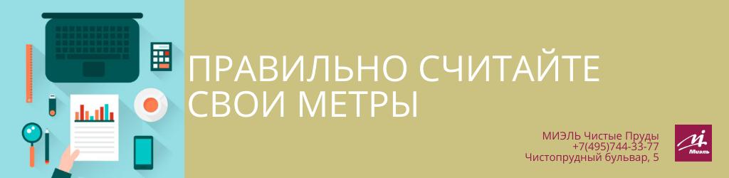 Правильно считайте свои метры. Агентство Миэль Чистые пруды, Москва, Чистопрудный бульвар, 5. Звоните 84957443377