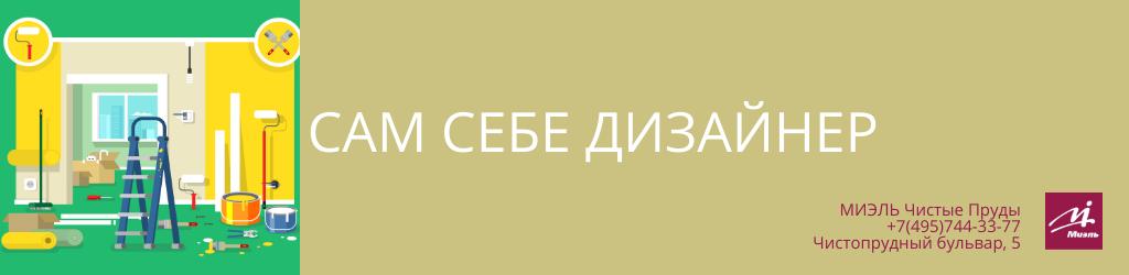 Сам себе дизайнер. Агентство Миэль Чистые пруды, Москва, Чистопрудный бульвар, 5. Звоните 84957443377