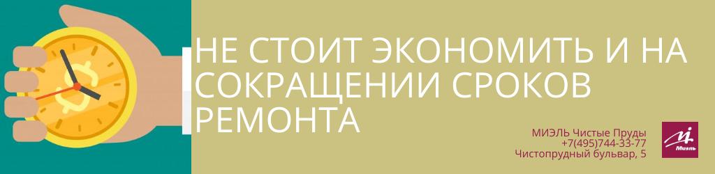 Не стоит экономить и на сокращении сроков ремонта. Агентство Миэль Чистые пруды, Москва, Чистопрудный бульвар, 5. Звоните 84957443377