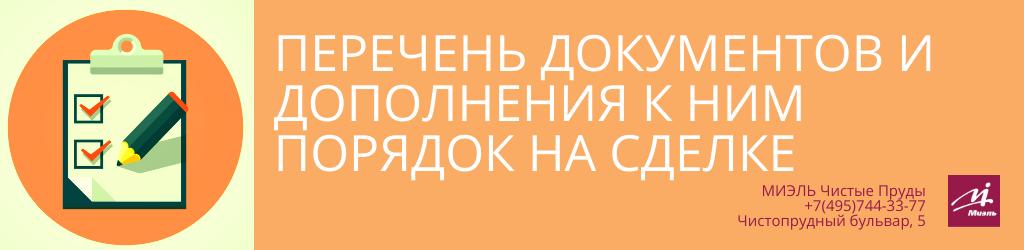 Перечень документов и дополнения к ним. Агентство Миэль Чистые пруды, Москва, Чистопрудный бульвар, 5. Звоните 84957443377