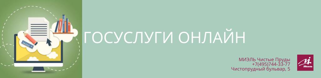 Госуслуги онлайн. Агентство Миэль Чистые пруды, Москва, Чистопрудный бульвар, 5. Звоните 84957443377
