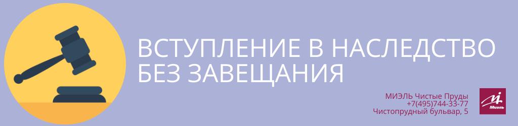 Вступление в наследство без завещания. Агентство Миэль Чистые пруды, Москва, Чистопрудный бульвар, 5. Звоните 84957443377