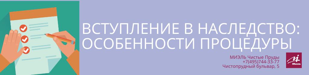 Вступление в наследство особенности процедуры. Агентство Миэль Чистые пруды, Москва, Чистопрудный бульвар, 5. Звоните 84957443377