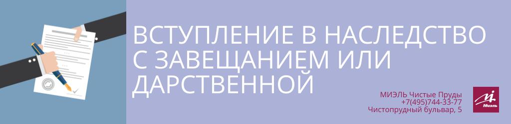 Вступление в наследство с завещанием или дарственной. Агентство Миэль Чистые пруды, Москва, Чистопрудный бульвар, 5. Звоните 84957443377