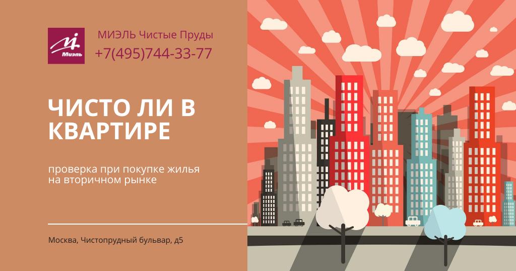 Чисто ли в квартире? Проверка при покупке жилья на вторичном рынке. Агентство Миэль Чистые пруды, Москва, Чистопрудный бульвар, 5. Звоните 84957443377