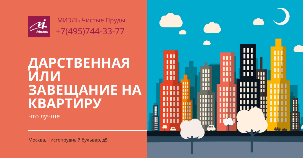 Дарственная или завещание на квартиру: что лучше? Агентство Миэль Чистые пруды, Москва, Чистопрудный бульвар, 5. Звоните 84957443377