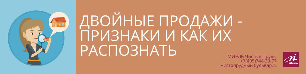 Двойные продажи – признаки и как их распознать. Агентство Миэль Чистые пруды, Москва, Чистопрудный бульвар, 5. Звоните 84957443377