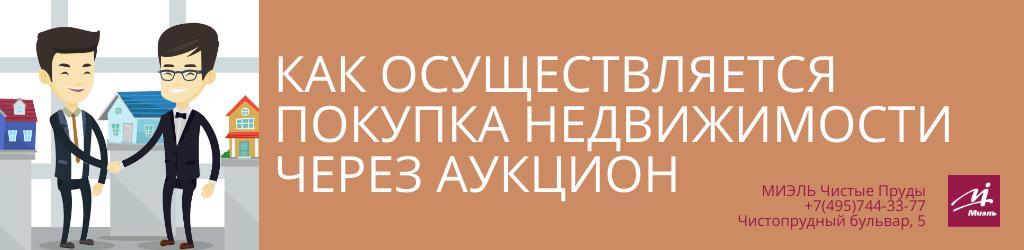 Как осуществляется покупка недвижимости через аукцион. Агентство Миэль Чистые пруды, Москва, Чистопрудный бульвар, 5. Звоните 84957443377