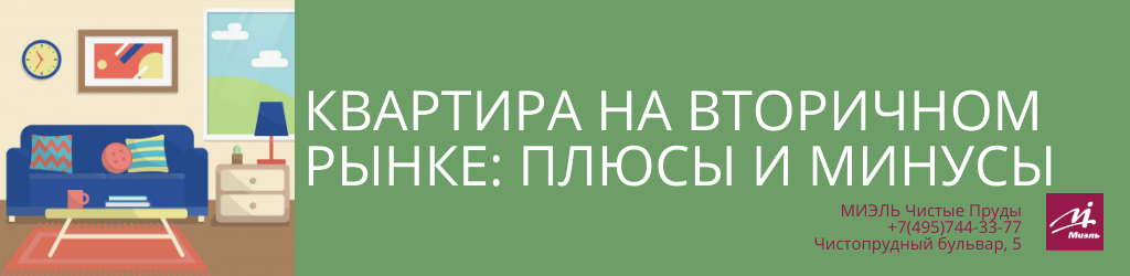 Квартира на вторичном рынке: плюсы и минусы. Агентство Миэль Чистые пруды, Москва, Чистопрудный бульвар, 5. Звоните 84957443377