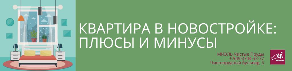 Квартира в новостройке: плюсы и минусы. Агентство Миэль Чистые пруды, Москва, Чистопрудный бульвар, 5. Звоните 84957443377