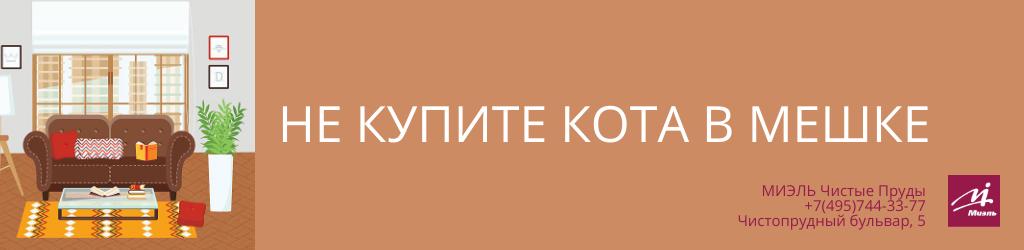 Не купите кота в мешке (квартира может не соответствовать документам). Агентство Миэль Чистые пруды, Москва, Чистопрудный бульвар, 5. Звоните 84957443377