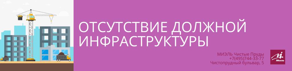 Отсутствие должной инфраструктуры. Агентство Миэль Чистые пруды, Москва, Чистопрудный бульвар, 5. Звоните 84957443377