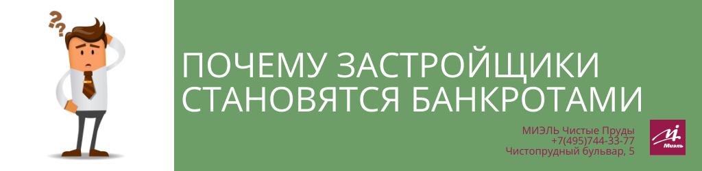 Почему застройщики становятся банкротами? Агентство Миэль Чистые пруды, Москва, Чистопрудный бульвар, 5. Звоните 84957443377