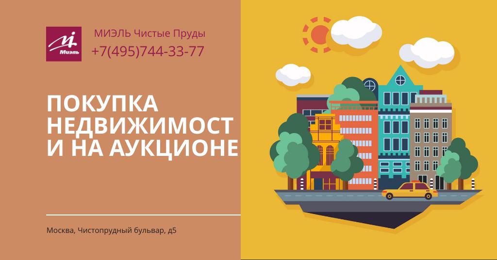 Покупка недвижимости на аукционе. Агентство Миэль Чистые пруды, Москва, Чистопрудный бульвар, 5. Звоните 84957443377