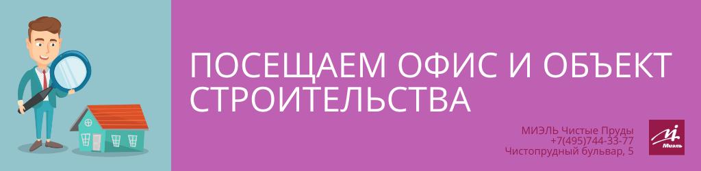 Посещаем офис и объект строительства. Агентство Миэль Чистые пруды, Москва, Чистопрудный бульвар, 5. Звоните 84957443377